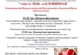 """Районный благотворительный марафон """"От сердца к сердцу"""""""